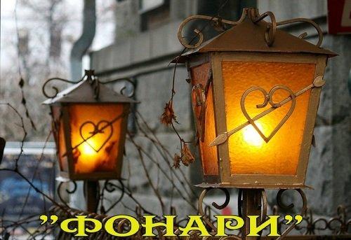 "Итоги конкурса ""ФОНАРИ"""
