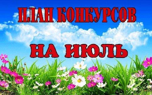 ПЛАН КОНКУРСОВ на ИЮЛЬ 2019 года