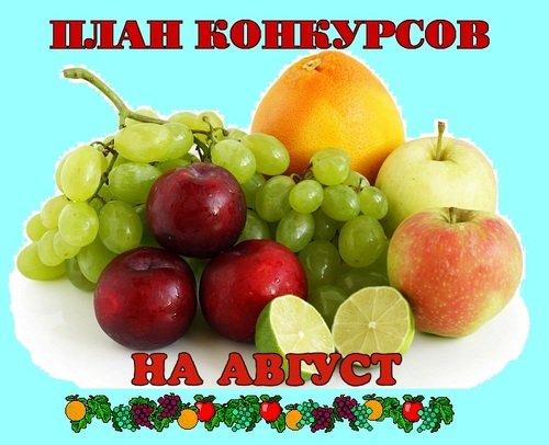 ПЛАН КОНКУРСОВ на АВГУСТ 2019 года