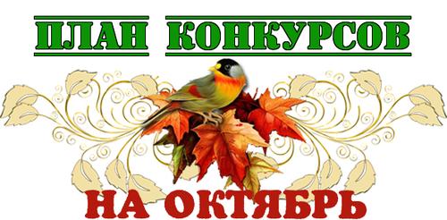 ПЛАН КОНКУРСОВ на ОКТЯБРЬ 2020 года