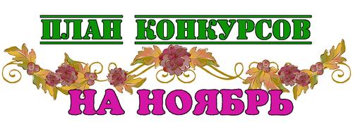 ПЛАН КОНКУРСОВ на НОЯБРЬ 2019 года