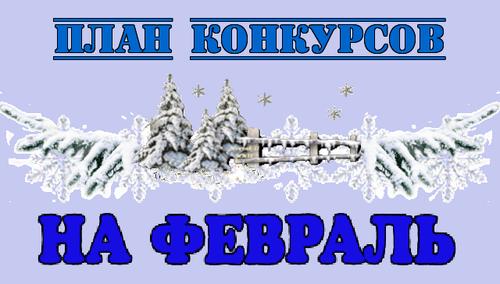 ПЛАН КОНКУРСОВ на ФЕВРАЛЬ 2020 года