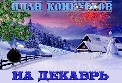 ПЛАН КОНКУРСОВ на ДЕКАБРЬ 2020 года