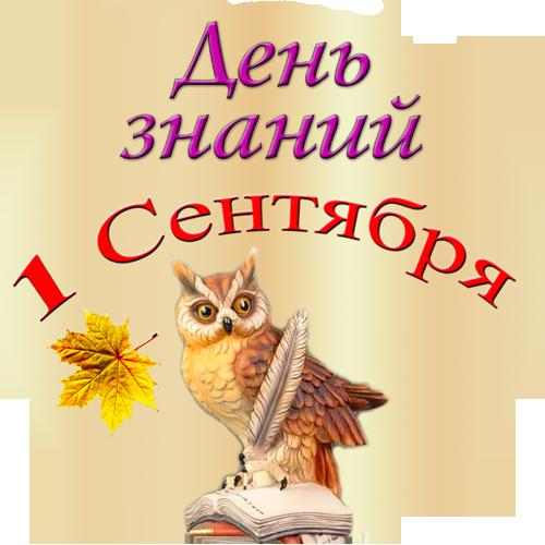 """ИТОГИ КОНКУРСА """"1 сентября - ДЕНЬ ЗНАНИЙ!"""""""