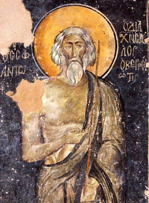 Святой Антоний Верийский, Христа ради юродивый. Византийская фреска в церкви Старая Митрополия в Верии, Греция.