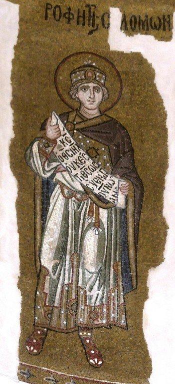 Святой Пророк Царь Соломон. Мозаика монастыря Дафни близ Афин. XI век.