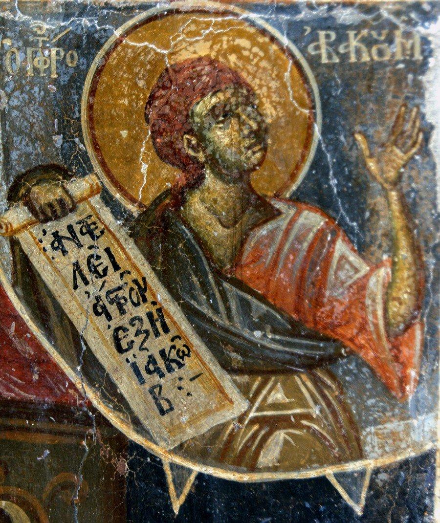 Святой Пророк Аввакум. Фреска церкви Святого Афанасия ту Музаки в Кастории, Греция. 1383 - 1384 годы.