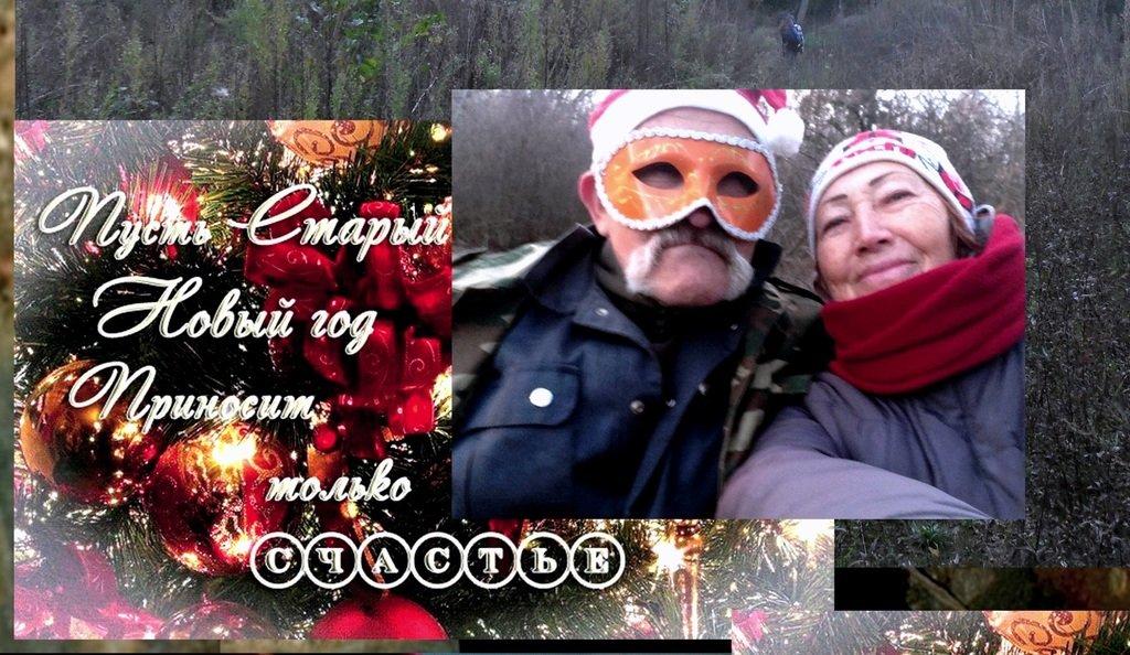 Наилучшие пожелания от Деда Мороза и Снегурочки! В Новом, Старом годе! ...