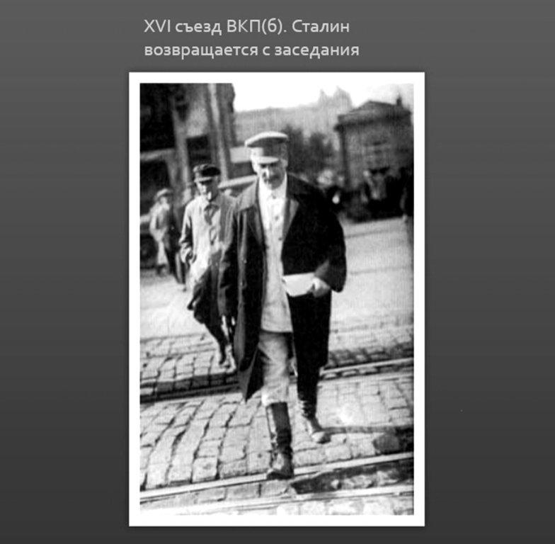 Фото о товарище Сталине... 017.