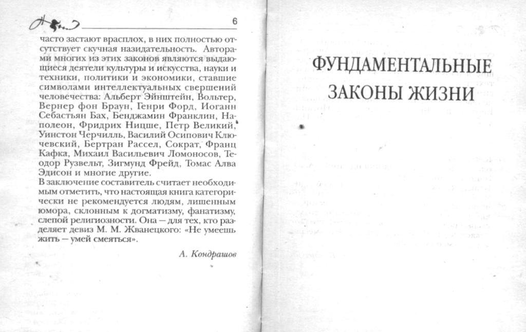 Совр. энц. афоризмов 003.jpg