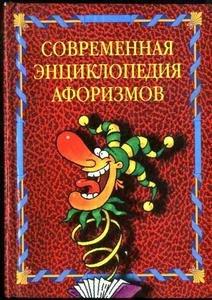 Читать, СМОТРЕТЬ, СОВРЕМЕННУЮ энциклопедию АФОРИЗМОВ на ЯНДЕКС-ДИСКЕ...