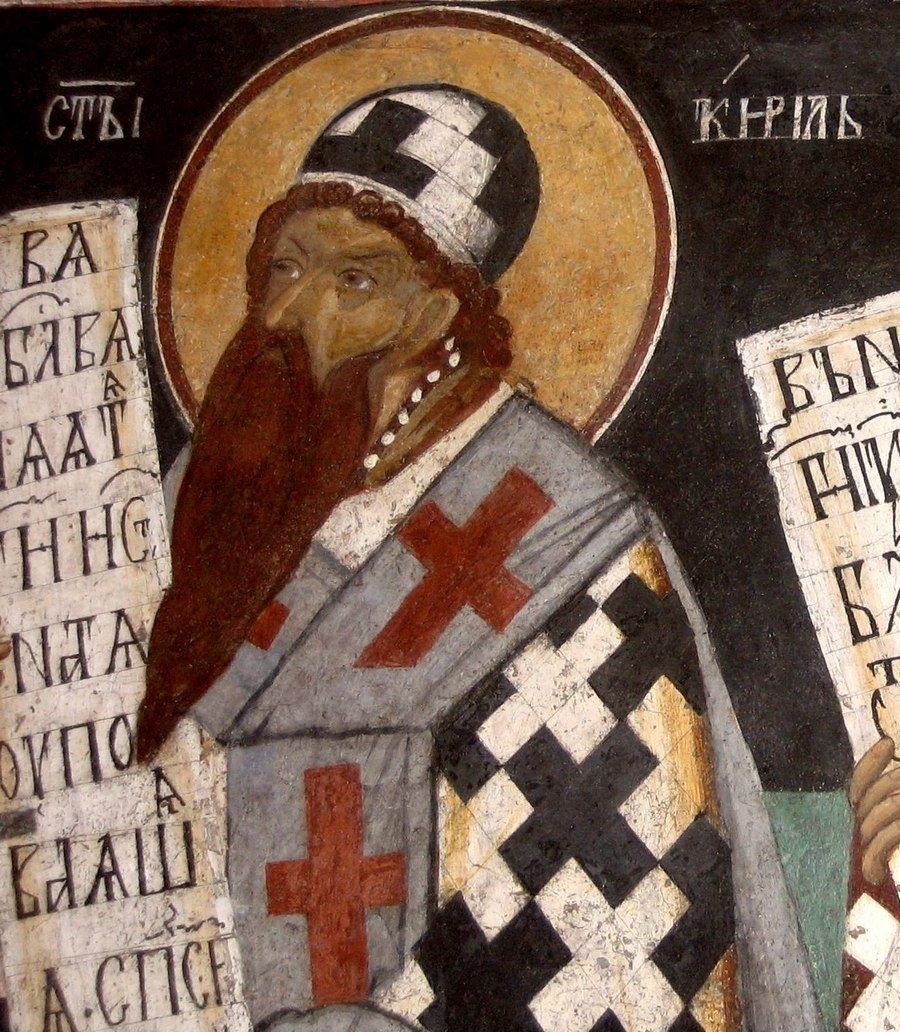 Святитель Кирилл, Архиепископ Александрийский. Фреска Кремиковского монастыря Святого Георгия Победоносца близ Софии, Болгария. 1493 год.