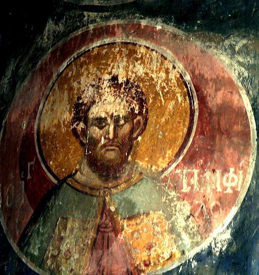 Священномученик Памфил Кесарийский, пресвитер. Фреска церкви Вознесения Господня в монастыре Раваница, Сербия. До 1389 года.