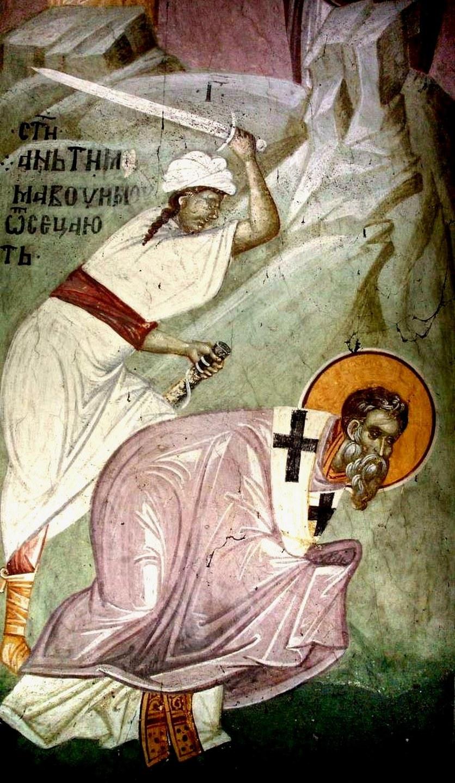 Мученичество Святого Анфима, Епископа Никомидийского. Фреска монастыря Грачаница, Косово и Метохия, Сербия. Около 1320 года.