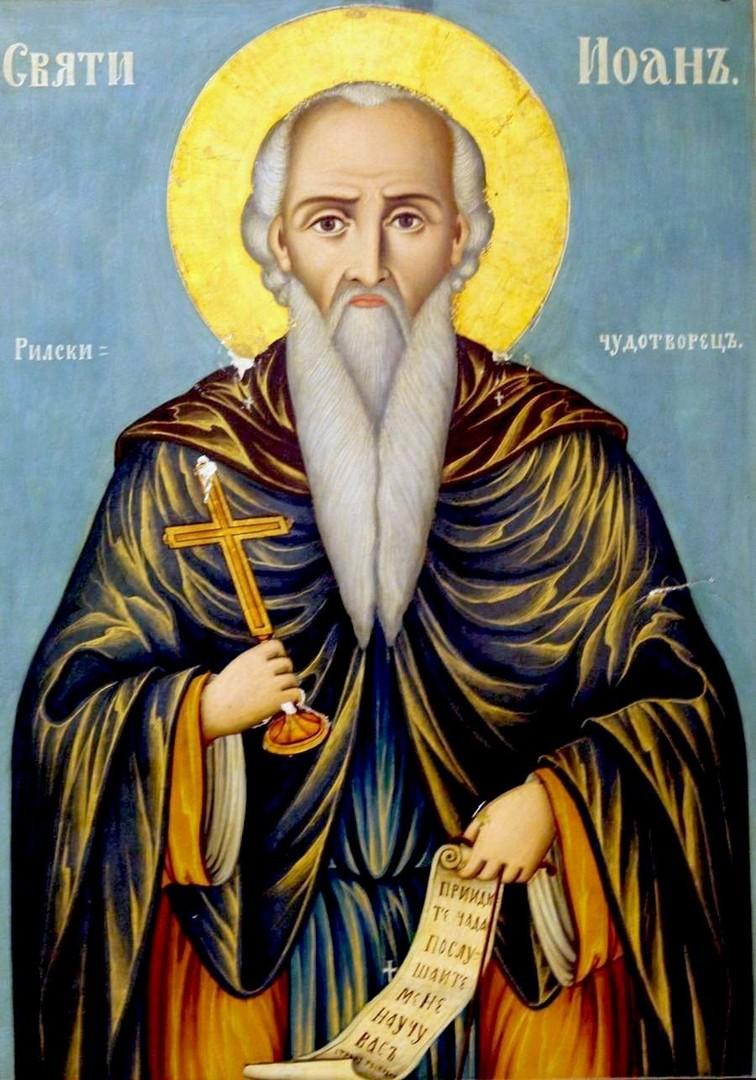 Святой Преподобный Иоанн Рыльский.