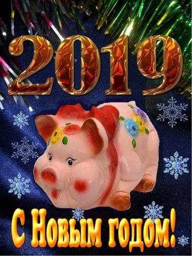 Благополучия и достатка Вашему дому в Новом году!!!