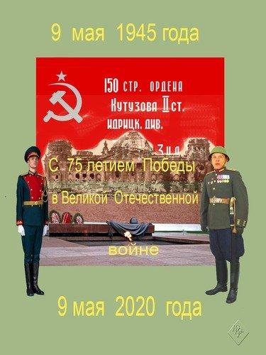 С 75 летием Дня Победы!