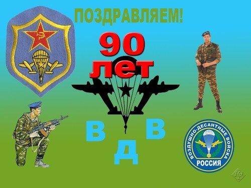 90 лет  ВДВ