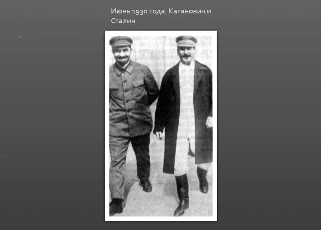 Фото о товарище Сталине... 032