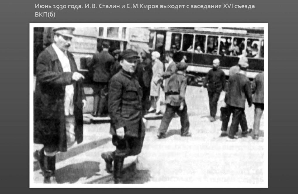 Фото о товарище Сталине... 031