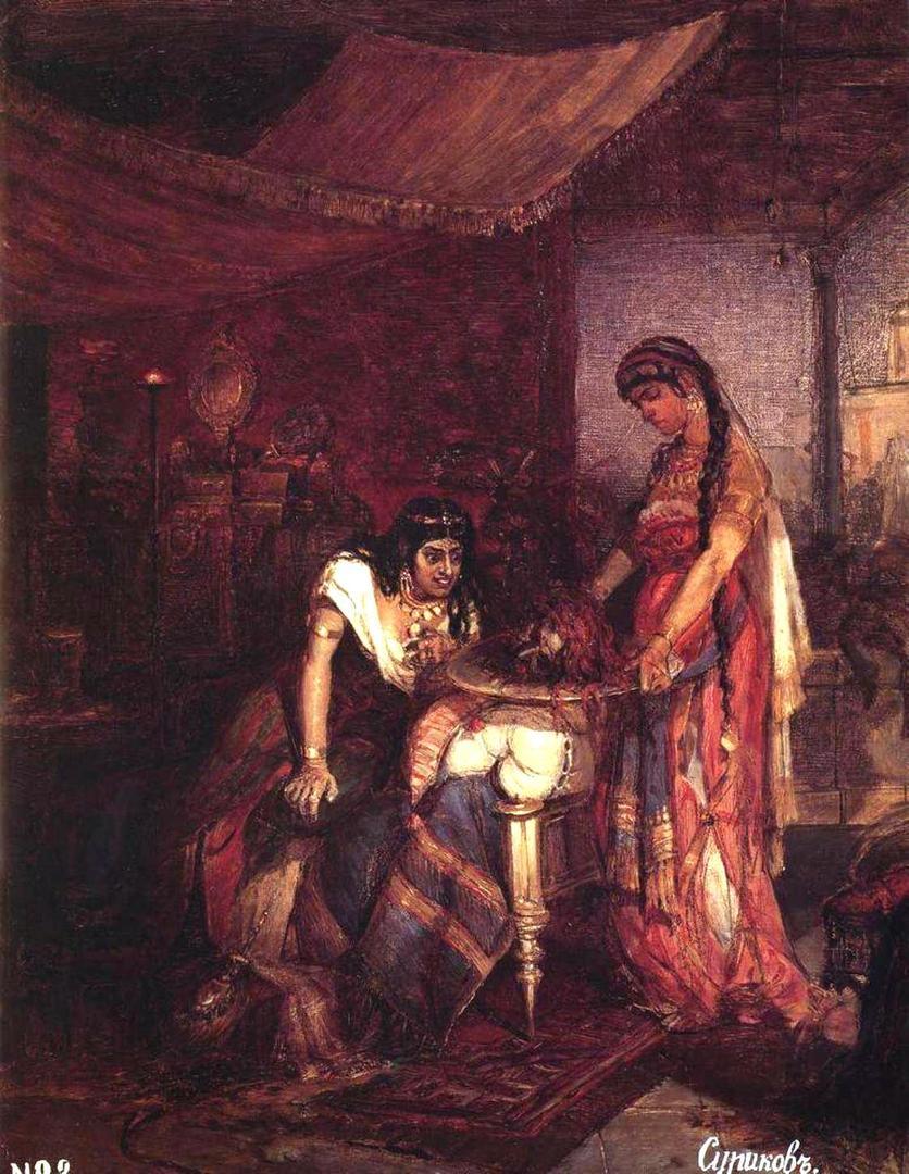 Василий Иванович Суриков – Саломея приносит голову Иоанна Крестителя своей матери Иродиаде. 1872