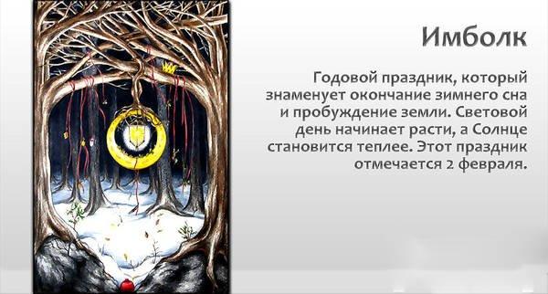 Имболк-праздник костров.