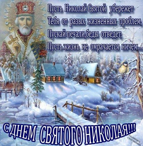 С праздником св.Николая Чудотворца!