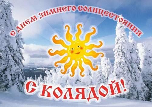 С днём зимнего солнцестояния!