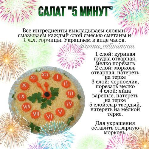 """НОВЫЙ ГОД. Салат """"5 минут""""."""