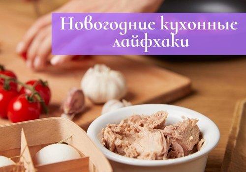 Новогодние кухонные советы.