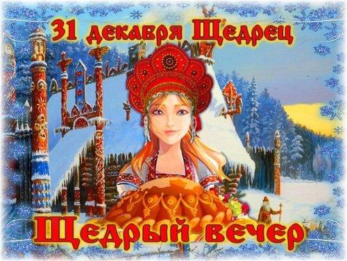 Щедрый вечер-славянские праздники.