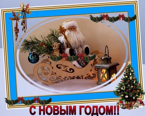С наступающим Старым Новым Годом !!!