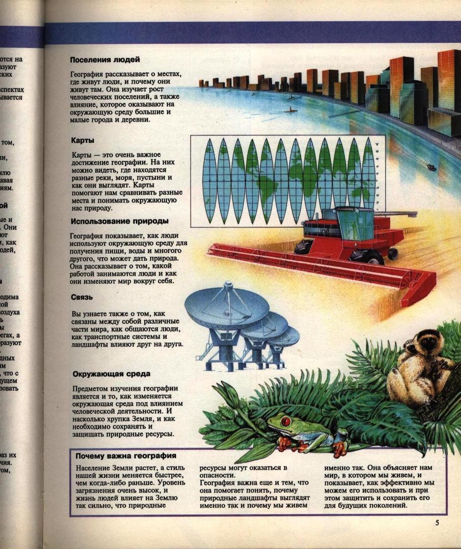 География. РОСМЭН. Энциклопедия. 007.jpg