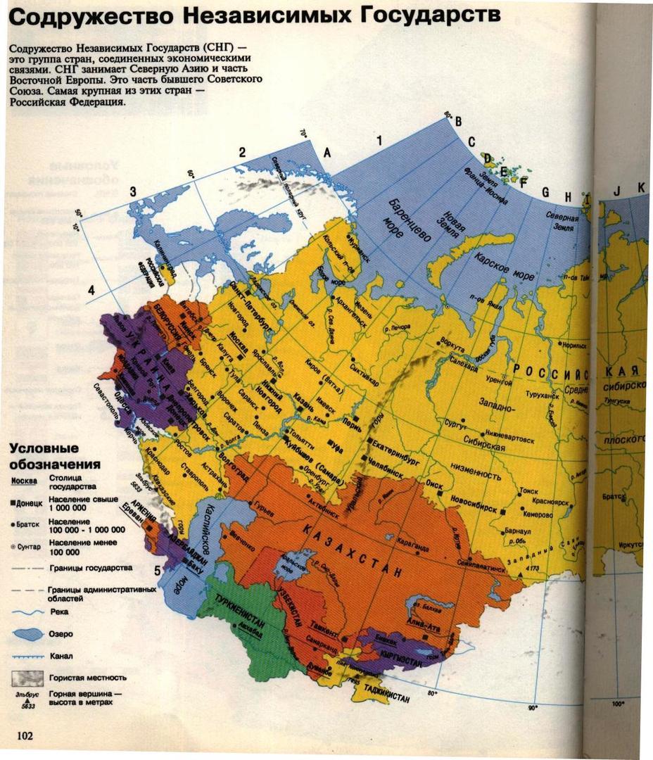 География. РОСМЭН. Энциклопедия. 104.jpg