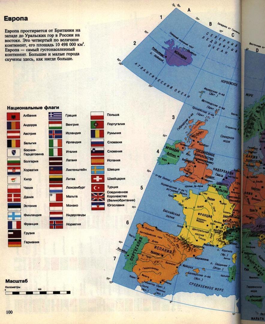 География. РОСМЭН. Энциклопедия. 102.jpg