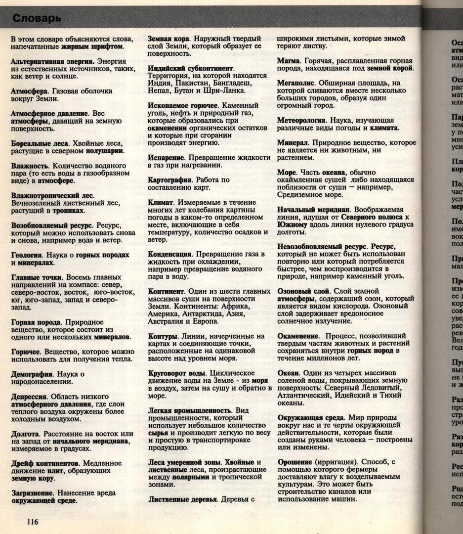 География. РОСМЭН. Энциклопедия. 118.jpg