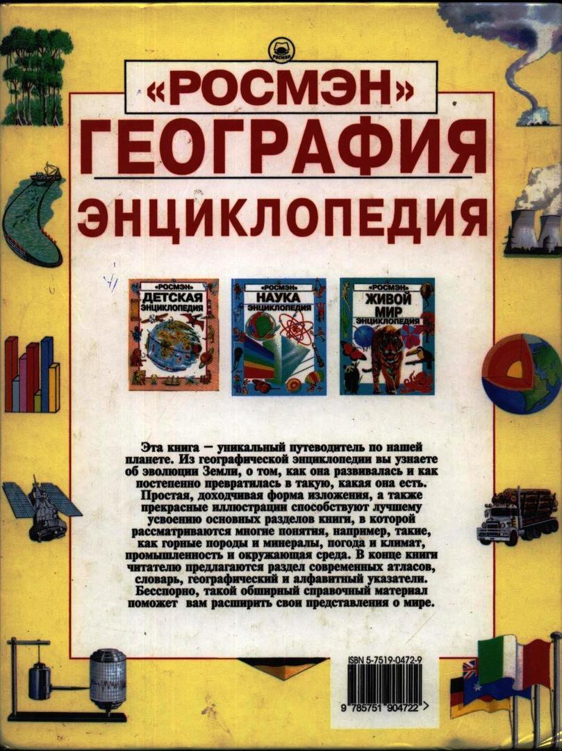 География. РОСМЭН. Энциклопедия. 132.jpg