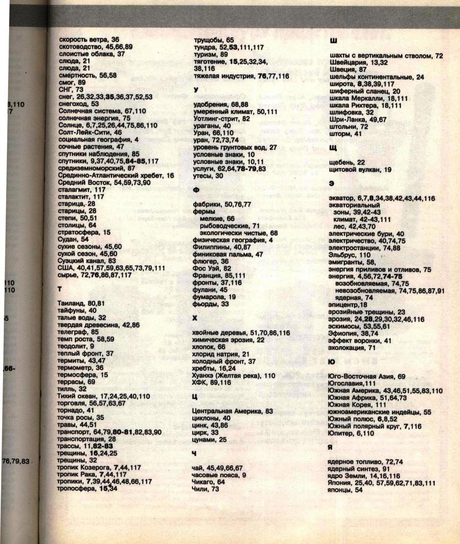 География. РОСМЭН. Энциклопедия. 129.jpg
